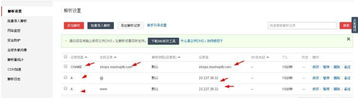shopify绑定域名最详细的讲解方法