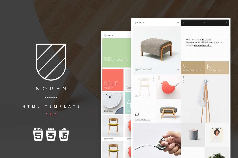 时尚家居商店响应式HTML模板Bootstrap框架